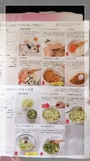 キットオイシックスレシピ帳.jpg